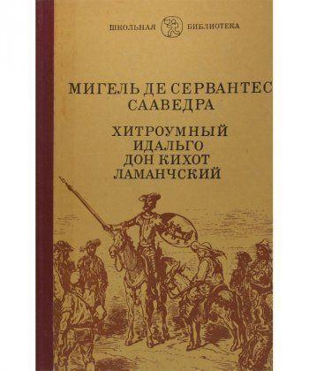 Дон Кихот (в 2-х книгах)