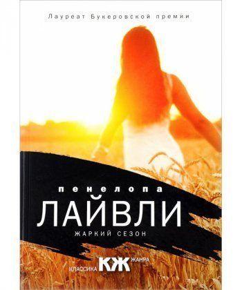 Жаркий сезон: роман (пер.)