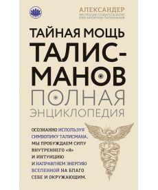 Тайная мощь талисманов. Полная энциклопедия