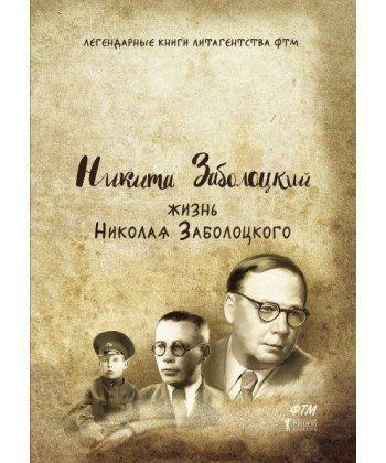 Жизнь Николая Заболоцкого