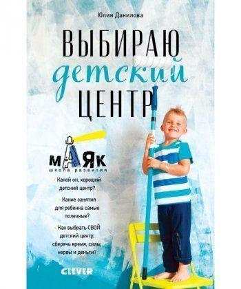 ЖН. Выбираю детский центр/Данилова Ю.