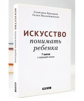ЖН. Искусство понимать ребенка/Кривцова С., Нигмеджанова Г.