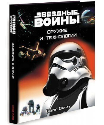 Звёздные Войны. Оружие и технологии