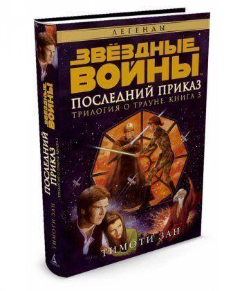 Звездные Войны. Трилогия о Трауне. Книга 3. Последний приказ
