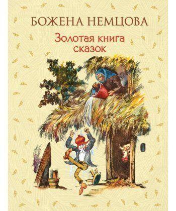 Золотая книга сказок (ил. Ш. Цпина)