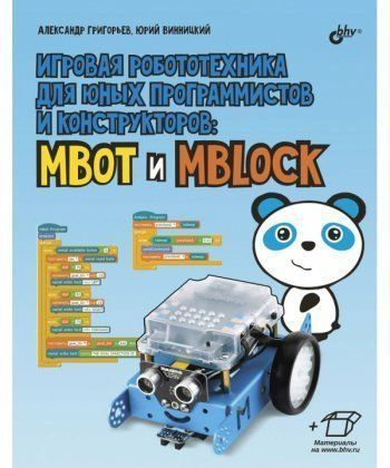 Игровая робототехника для юных программистов и конструкторов: mBot и mBlok