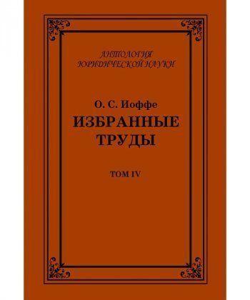 Избр. труды. В 4-х тт. Т.4
