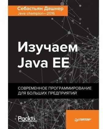 Изучаем Java EE. Современное программирование для больших предприятий