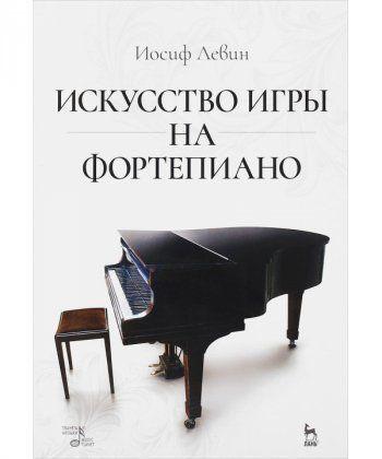 Искусство игры на фортепиано