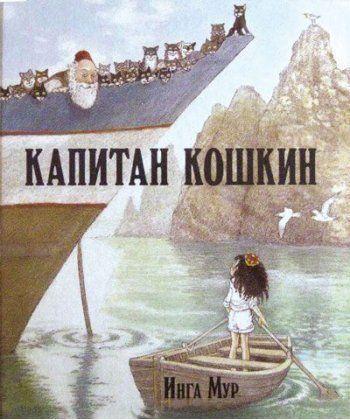 КАПИТАН КОШКИН (иллюстрации Инги Мур)