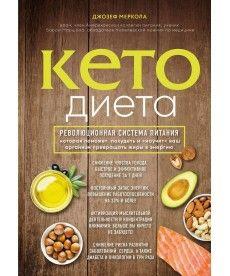 Кето-диета. Революционная система питания, которая помогает похудеть и научит ваш организм превращать жиры в энергию