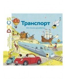 Транспорт. От телеги до ракеты. Мои первые энциклопедии DOCS