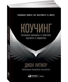 Коучинг. Основные принципы и практики коучинга и лидерства