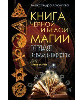 Книга Чёрной и Белой магии. Иная Реальность