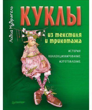 Куклы из текстиля и трикотажа. История, коллекционирование, изготовление