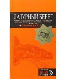 Лазурный берег: путеводитель + карта. 4-е изд., испр и доп.