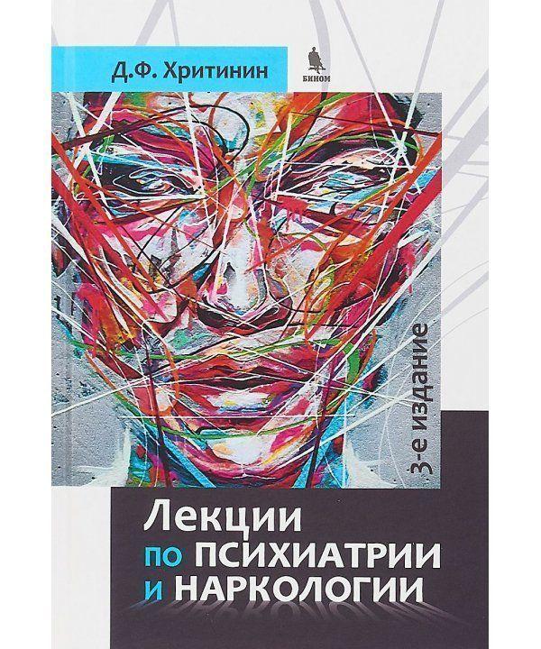 Наркология лекции по психиатрии наркологии дзержинский