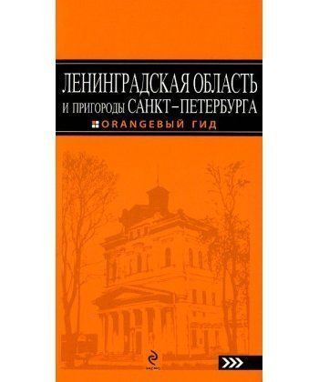 Ленинградская область и пригороды Санкт-Петербурга: путеводитель. 3-е изд.