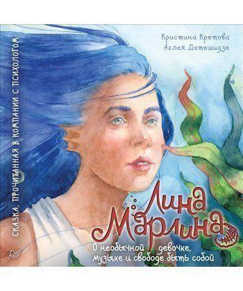 Лина-Марлина. Сказка о необычной девочке, музыке и свободе быть собой