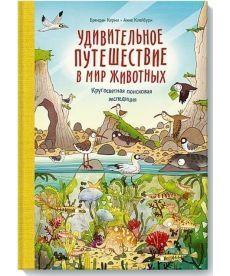 Удивительное путешествие в мир животных
