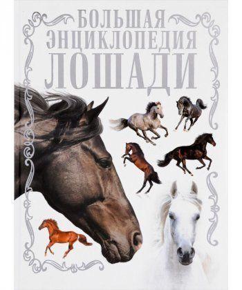 Лошади. Большая энциклопедия