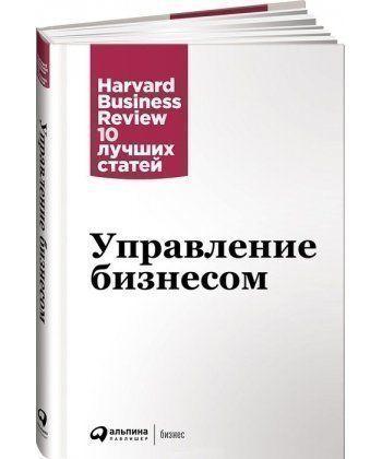 Управление бизнесом. Harvard Business Review: 10 лучших статей