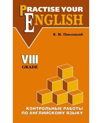 Контрольные работы по английскому языку. Учебное пособие для учащихся VIII класса