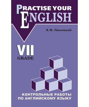 Контрольные работы по английскому языку. Учебное пособие для учащихся VII класса