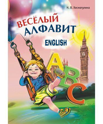 Весёлый английский алфавит. Игры с буквами