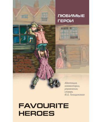 Любимые герои. Книга для чтения на английском языке (+MP3)