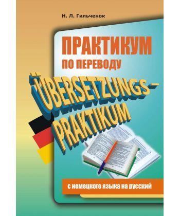 Практикум по переводу с немецкого языка на русский