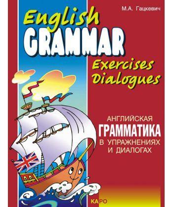 Английская грамматика в упражнениях и диалогах. Книга I (+MP3)