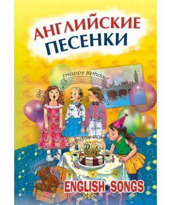 Английские песенки. English songs (+MP3)
