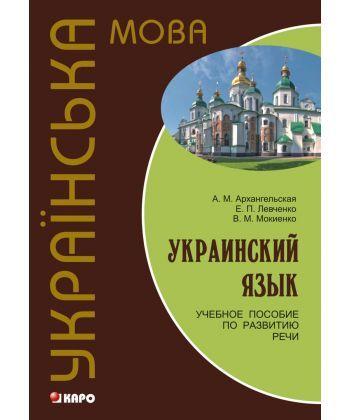 Украинский язык: учебное пособие по развитию речи (+MP3)