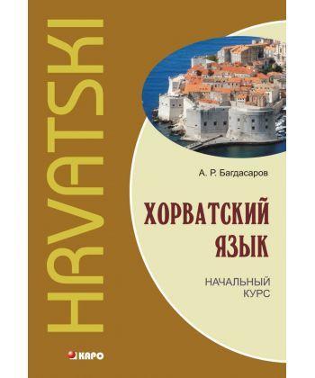 Хорватский язык. Начальный курс (+MP3)