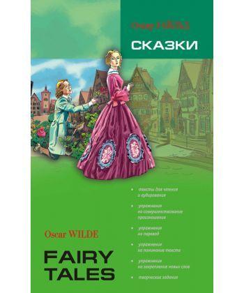 Сказки. Книга для чтения на английском языке (+MP3)