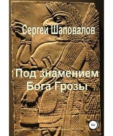 Под знамением Бога Грозы