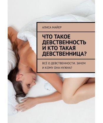 Девственница Дана Читать Онлайн Бесплатно