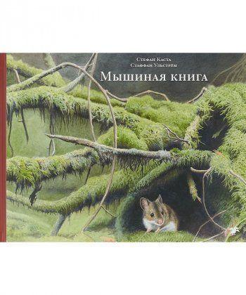 Мышиная книга  - Фото 1