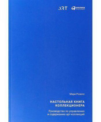 Настольная книга коллекционера: Руководство по управлению и содержанию арт-коллекций  - Фото 1