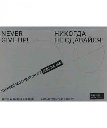 Никогда не сдавайся! Бизнес-мотиватор от Джека Ма  - Фото 1
