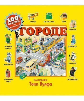 В городе. 100 окошек для малышей