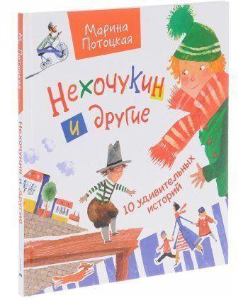 Нехочукин и другие. 10 удивительных историй: Рассказы