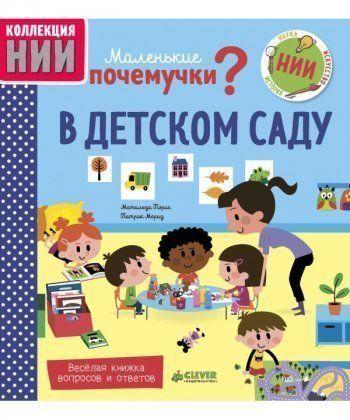 НИИ. Маленькие почемучки (книжки с клапанами). В детском саду/Пэрис М.  - Фото 1