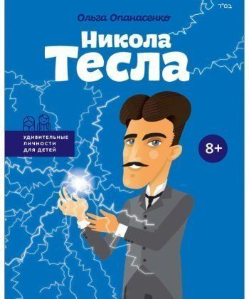 Никола Тесла  - Фото 1