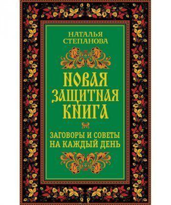 Новая защитная книга. Заговоры и советы на каждый день (Наталья Степанова)