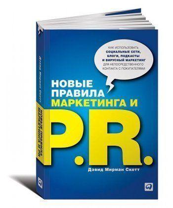 Новые правила маркетинга и PR. Как использовать социальные сети, блоги, подкасты для контакта с покупателем