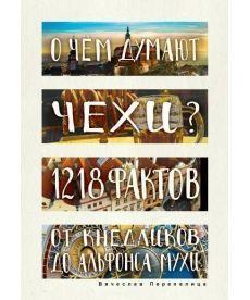 О чем думают чехи? 1218 фактов от кнедликов до Альфонса Мухи