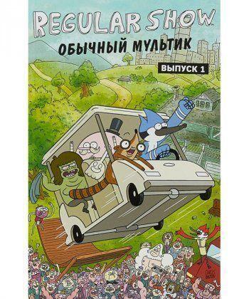 Обычный мультик. Комикс. Вып. 1