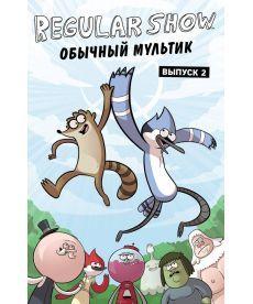 Обычный мультик. Комикс. Вып. 2
